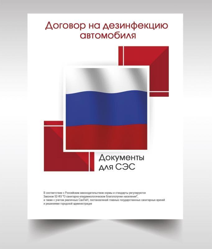 Дезинфекция автомобилей в Москве, выдаем справку (акт) о дезинфекции автотранспорта. Дезинфекция грузовых автомобилей для перевозки продуктов в Москве