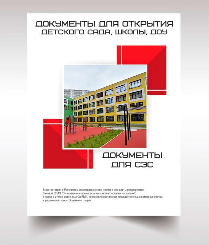 Документы СЭС для открытия школы, детского сада ДОУ в Балашихе